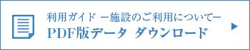 利用手引き PDF版 ダウンロード